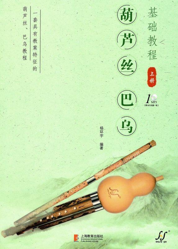 画像1: 葫蘆絲 巴烏 基礎教程(上・下 冊 MP3-disc 2枚) MP3-BOOK