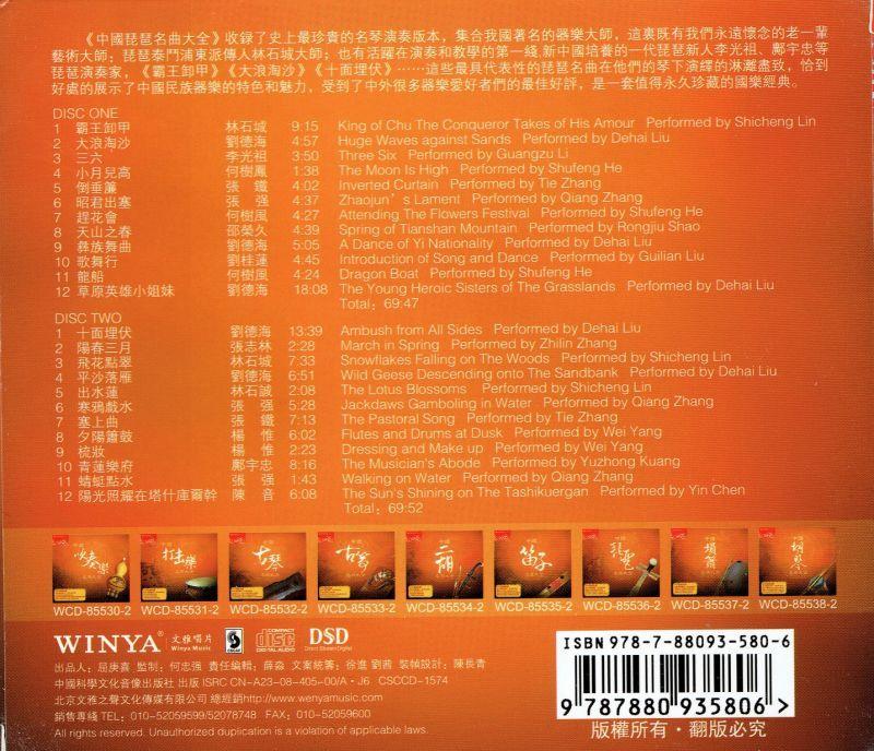 画像2: 中国琵琶名曲大全 (CD2枚組)