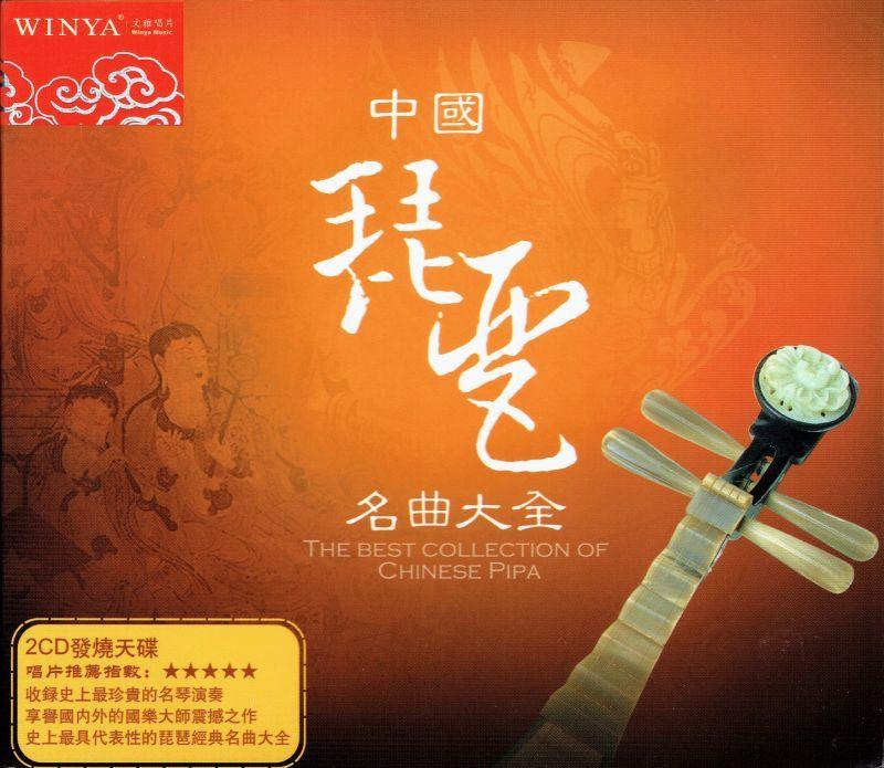 画像1: 中国琵琶名曲大全 (CD2枚組)