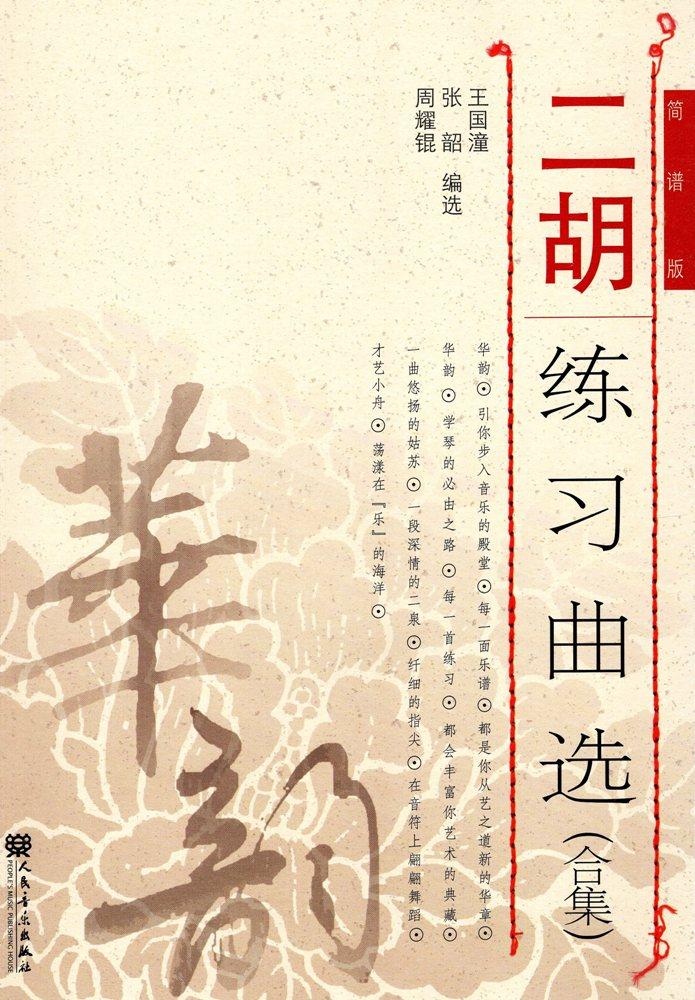 画像1: 二胡練習曲選(合集) BOOK
