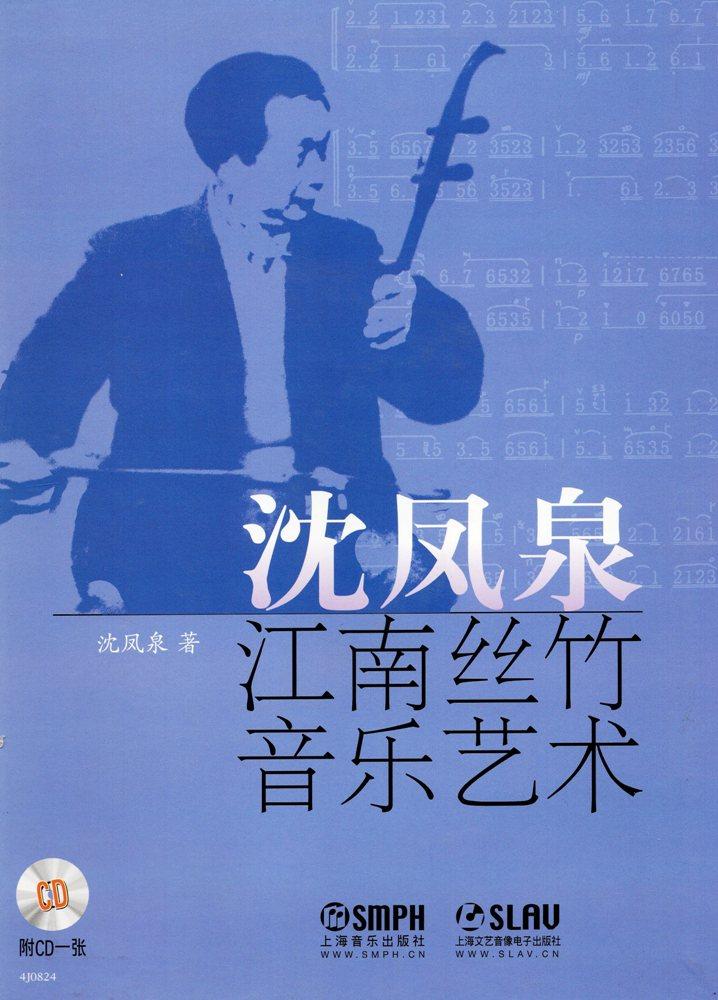 画像1: 沈鳳泉 江南絲竹音楽芸術(付CD 1枚)CD-BOOK
