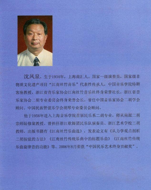 画像2: 沈鳳泉 江南絲竹音楽芸術(付CD 1枚)CD-BOOK
