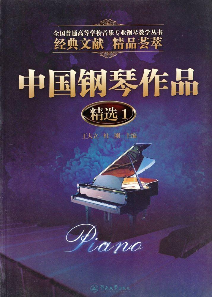 画像1: 中国鋼琴作品精選(1) BOOK