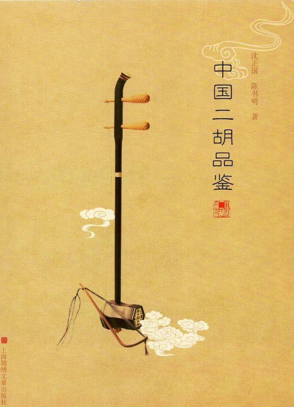 画像1: 中国二胡品鑑 BOOK