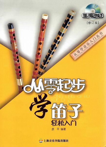画像1: 従零起歩 学笛子 軽松入門[修訂版・第二版](付 DVD・PAL 1枚) DVD-BOOK