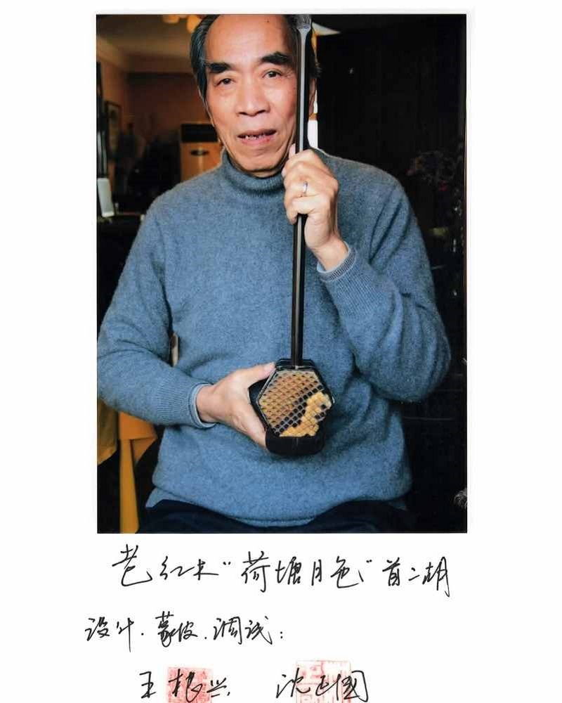 画像5: 王根興作 『荷塘月色』 老紅木二胡 (2014年モデル)