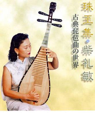画像1: 珠玉集 柴礼敏 古典琵琶曲の世界 CD