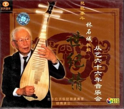 画像1: 世紀情 琵琶泰斗林石城教授従芸六十六年音楽会 (VCD2枚組)