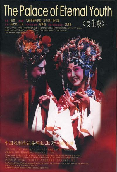 画像1: 昆劇 長生殿(上中下本)(DVD 3枚組)