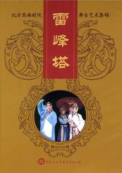 画像1: 昆劇 雷峰塔(DVD PAL 2枚組)