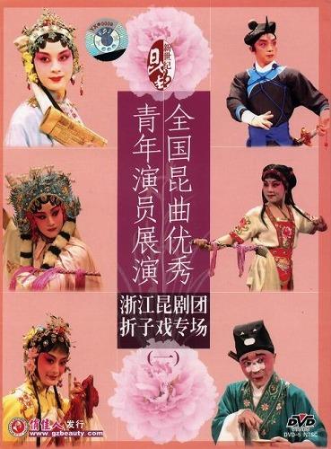 画像1: 浙江昆劇団 折子戯専場 全国昆曲優秀青年演員展演(一)(DVD NTSC 2枚組)