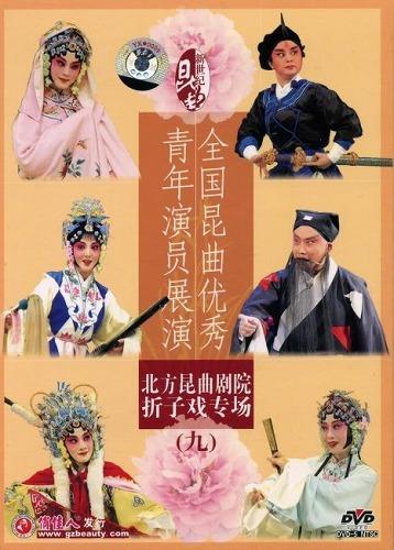 画像1: 北方昆曲劇院 折子戯専場 全国昆曲優秀青年演員展演(九)(DVD  NTSC 2枚組)