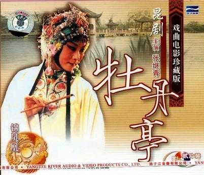 画像1: 昆劇 牡丹亭〔主演 張継青〕電影版(VCD2枚組)