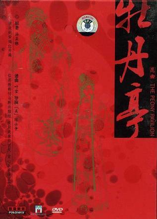 画像1: 昆曲 牡丹亭 (DVD2枚組・PAL)