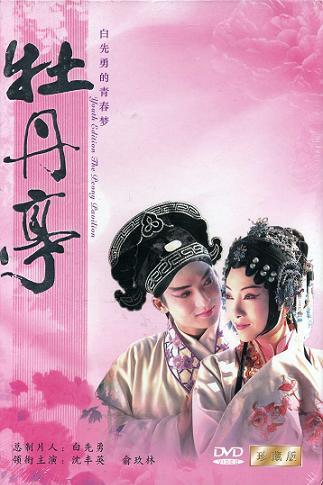 画像1: 青春版 牡丹亭 (上中下本) (DVD 4枚組 NTSC)