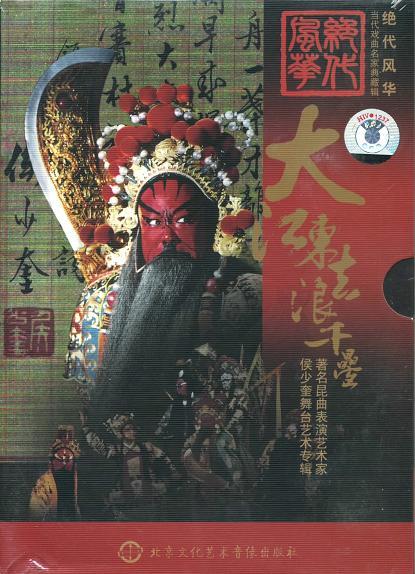 画像1: 大江東去浪千畳 著名昆曲表演芸術家 侯少奎舞台芸術専輯(DVD5枚組 PAL)