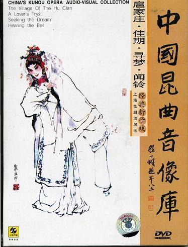 画像1: 昆劇 経典折子戯《扈家庄》《佳期》《尋夢》《聞鈴》(DVD・PAL)