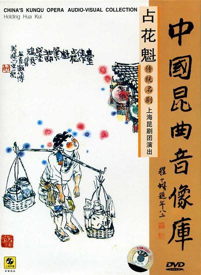画像1: 昆劇 伝統名劇 占花魁 (DVD・PAL)