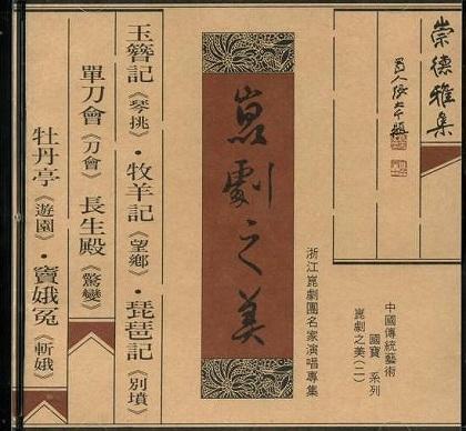 画像1: 崑劇之美 浙江崑劇団名家演唱専集 CD