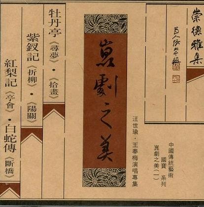 画像1: 崑劇之美 汪世瑜・王奉梅唱専集  CD