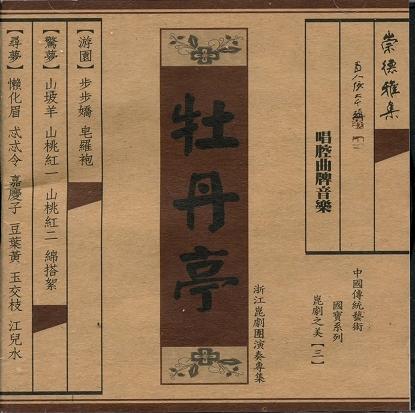 画像1: 崑劇之美 牡丹亭 浙江崑劇団演奏専輯   CD
