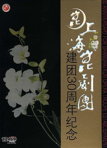 画像1: 上海昆劇団建団30周年紀念 (DVD NTSC 13枚組)