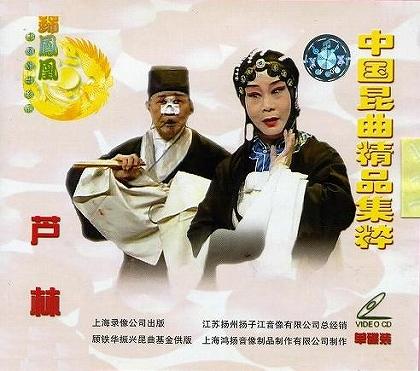 画像1: 中国崑曲精品集萃 蘆林 VCD