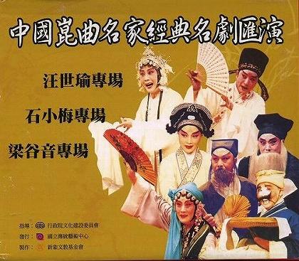画像1: 中国崑曲名家経典名劇匯演 (DVD NTSC 6枚組)