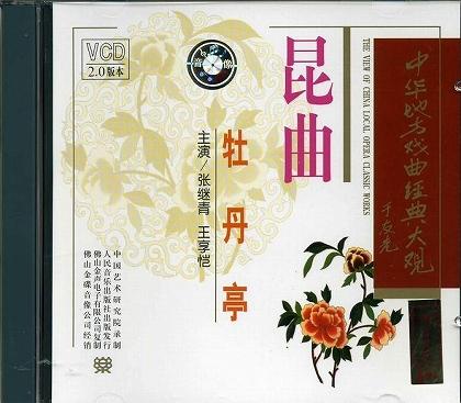 画像1: 昆曲 牡丹亭 VCD