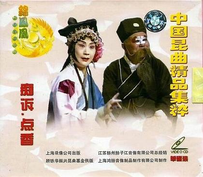 画像1: 中国崑曲精品集萃 痴訴・点香 VCD