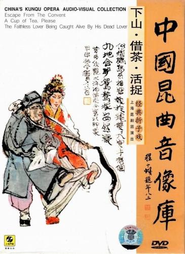 画像1: 昆劇 経典折子戯《下山》《借茶》《活捉》(DVD・PAL)