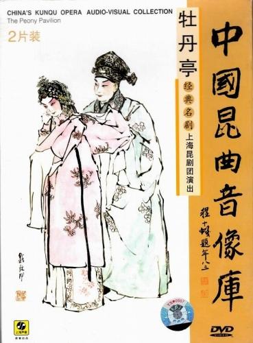 画像1: 昆劇 経典名劇 牡丹亭 (DVD2枚組・PAL)