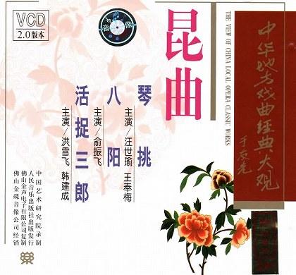 画像1: 昆曲 《琴挑》《八陽》《活捉三郎》(VCD2枚組)