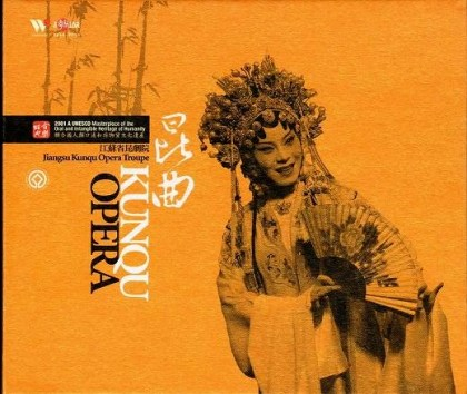 画像1: 昆曲 KUNQU OPERA (付 中英文冊子) CD