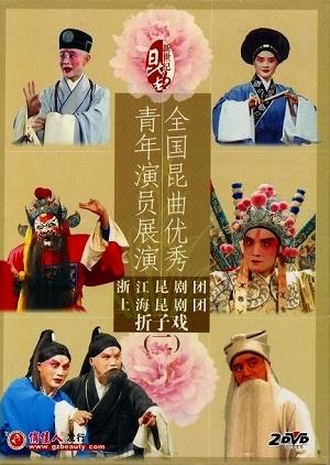 画像1: 浙江昆劇団 上海昆劇団 折子戯 全国昆曲優秀青年演員展演(二) (DVD NTSC 2枚組)
