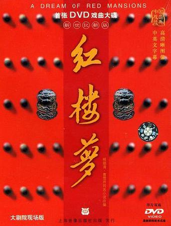 画像1: 新世紀新版 紅楼夢 〔越劇〕 ※DVD1枚両面版