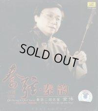 秦弦・秦韵 秦派二胡名家 金偉 CD