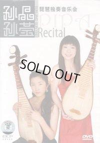 孫晶 孫瑩 琵琶独奏音楽会 (DVD PAL)
