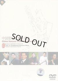 中国管楽名家音楽会 (DVD・PAL)