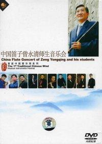 中国笛子曽永清師生音楽会 DVD・PAL