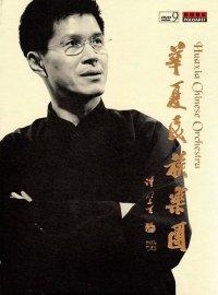 華夏民族楽団 (DVD PAL)