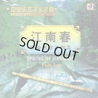 江南春 陸春齢笛子作品 CD