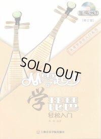 従零起歩 学琵琶 [修訂版](付 DVD・PAL) DVD-BOOK