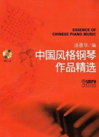 中国風格鋼琴作品精選(附CD)(五線譜)CD-BOOK