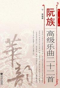 阮族 高級楽曲二十二首 BOOK