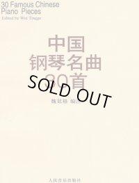 中国鋼琴名曲30首(五線譜版) BOOK