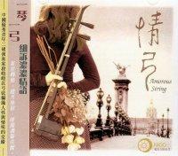 情弓 CD