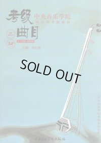 中央音楽学院海内外考級曲目 二胡考級曲目 7-9級 BOOK