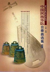中国民族楽隊合奏曲選集 4 (五線譜)BOOK