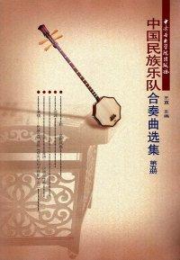 中国民族楽隊合奏曲選集 5 (五線譜)BOOK